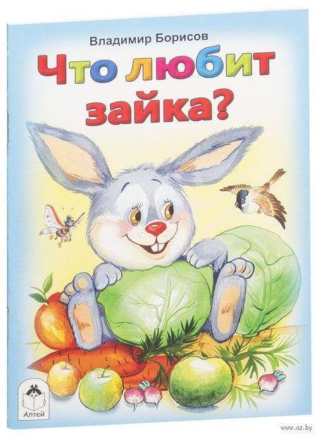Что любит зайка?. Владимир Борисов