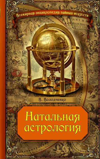Натальная астрология. В. Володченко