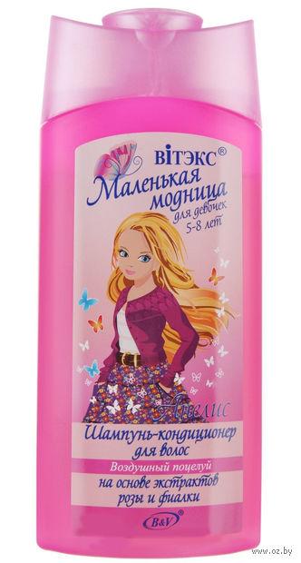 """Шампунь-кондиционер для волос """"Воздушный поцелуй"""" (250 мл)"""