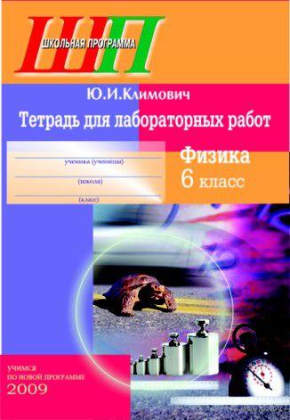 Тетрадь для лабораторных работ. Физика 6 класс. Ю. Климович