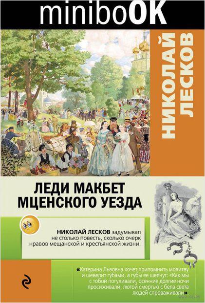 Леди Макбет Мценского уезда (м). Николай Лесков