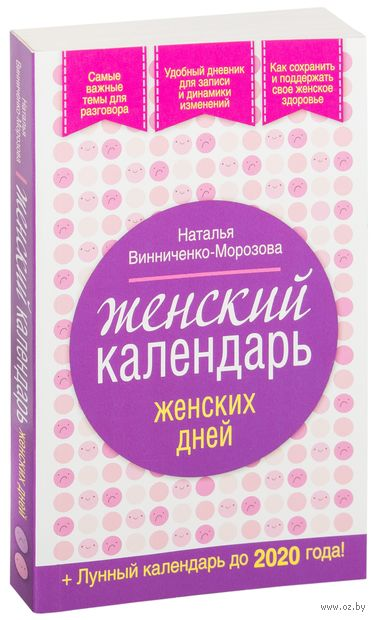 Женский календарь женских дней — фото, картинка