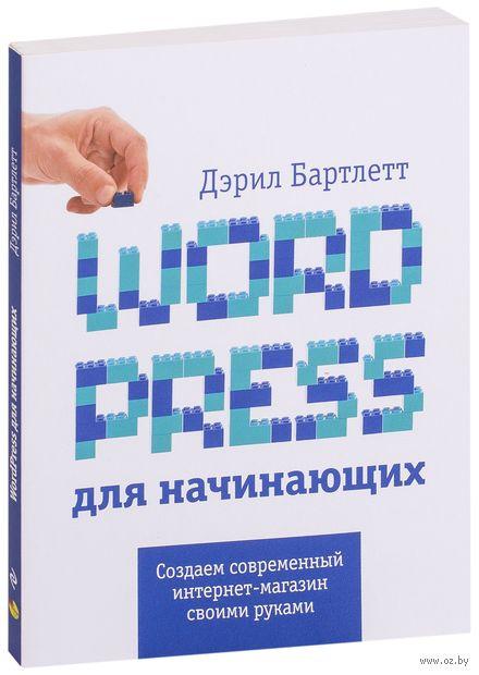 Wordpress для начинающих — фото, картинка