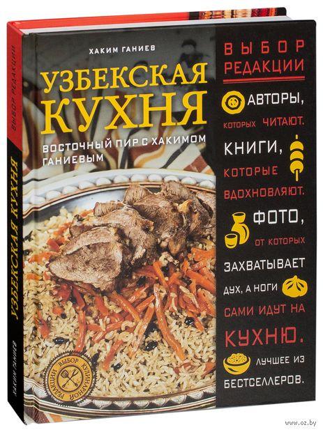 Узбекская кухня. Восточный пир с Хакимом Ганиевым — фото, картинка