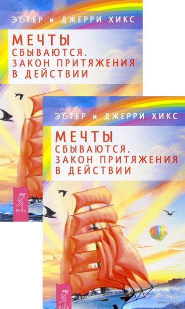 Мечты сбываются. Закон Притяжения в действии (комплект из 2-х книг) — фото, картинка
