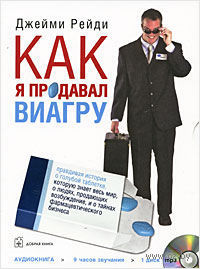 Как я продавал виагру. Правдивая история о голубой таблетке, которую знает весь мир, о людях, продающих возбуждение, и о тайнах фармацевтического бизнеса. Джейми Рейди