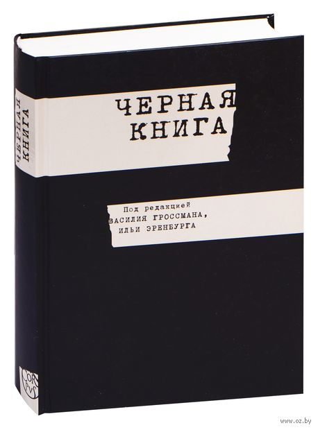 Черная книга — фото, картинка
