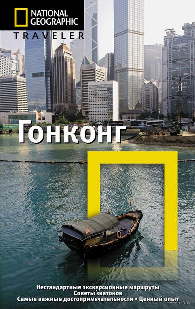 The National Geographic Traveler. Гонконг. Фил Макдональд