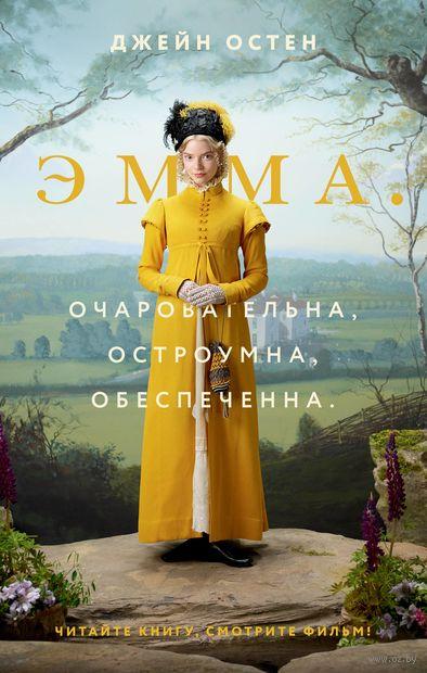 Эмма — фото, картинка