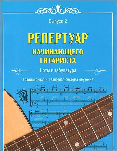 Репертуар начинающего гитариста. Ноты и табулатура. Традиционная и безнотная система обучения. Выпуск 2