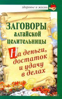 Заговоры алтайской целительницы на деньги, достаток и удачу в делах. А. Краснова