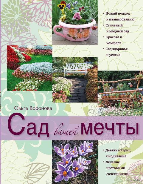 Сад вашей мечты. Ольга Воронова