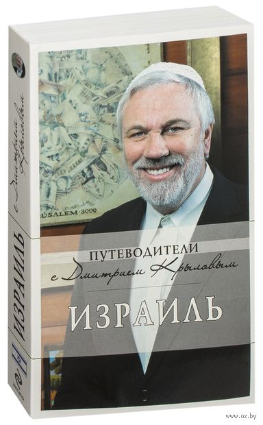 Израиль (+ DVD). Татьяна Яровинская, Дмитрий Крылов