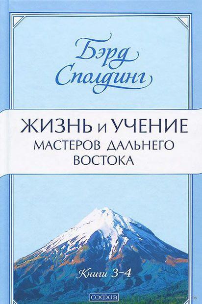 Жизнь и учение Мастеров Дальнего Востока. Книги 3-4. Бэрд Сполдинг