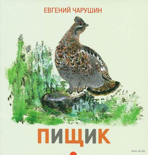 Пищик. Евгений Чарушин