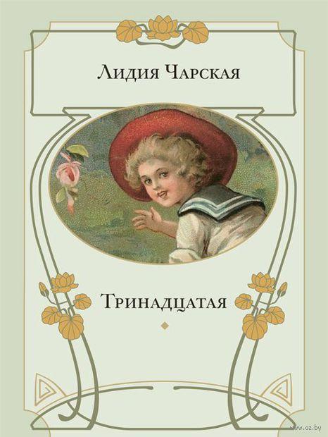 Тринадцатая. Лидия Чарская