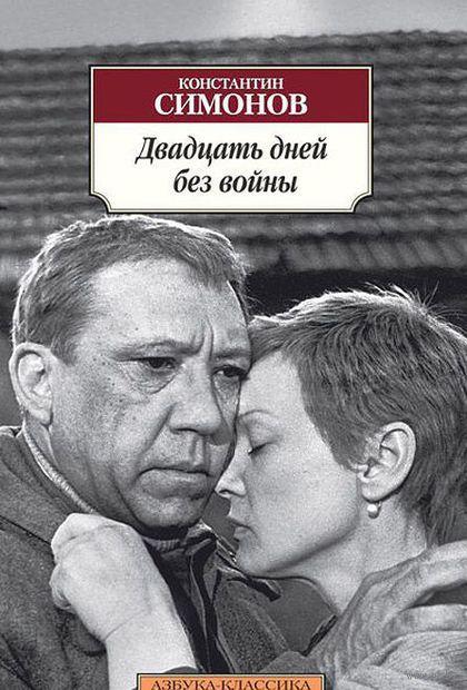 Двадцать дней без войны (м). Константин Симонов