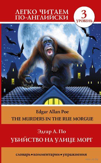 The murders in the rue Morgue. 3 уровень. Эдгар По