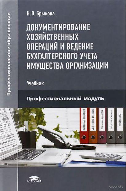 Документирование хозяйственных операций и ведение бухгалтерского учета имущества организации. Наталья Брыкова