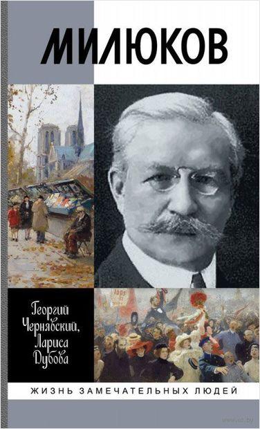 Милюков. Георгий Чернявский, Лариса Дубова