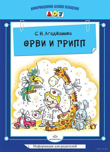 ОРВИ и грипп. Светлана Агаджанова