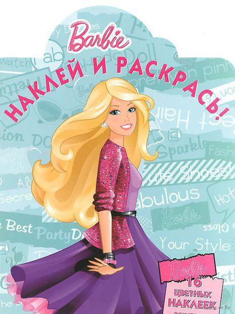 Barbie. Наклей и раскрась! (С надписями)