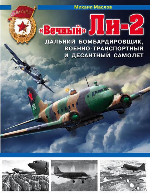 """""""Вечный"""" Ли-2 – дальний бомбардировщик, военно-транспортный и десантный самолет — фото, картинка"""