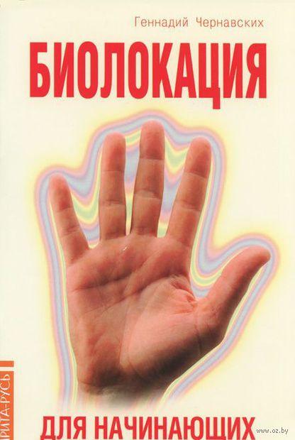 Биолокация для начинающих — фото, картинка