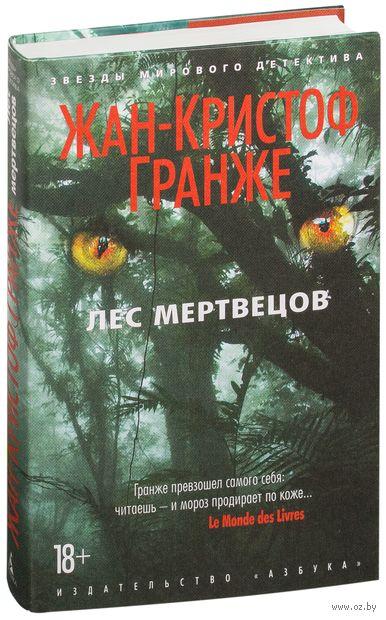 Лес мертвецов. Жан-Кристоф Гранже
