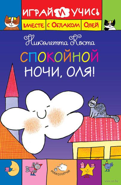 Спокойной ночи, Оля! — фото, картинка