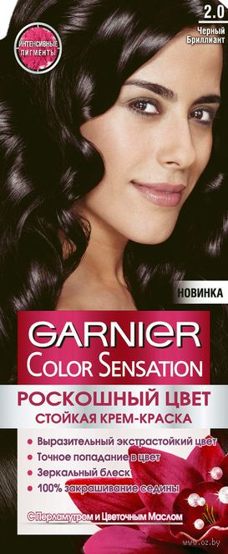 """Крем-краска для волос """"Color Sensation"""" (тон: 2.0, черный бриллиант) — фото, картинка"""