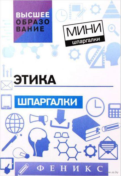 Этика. Шпаргалки. Андрей Руденко