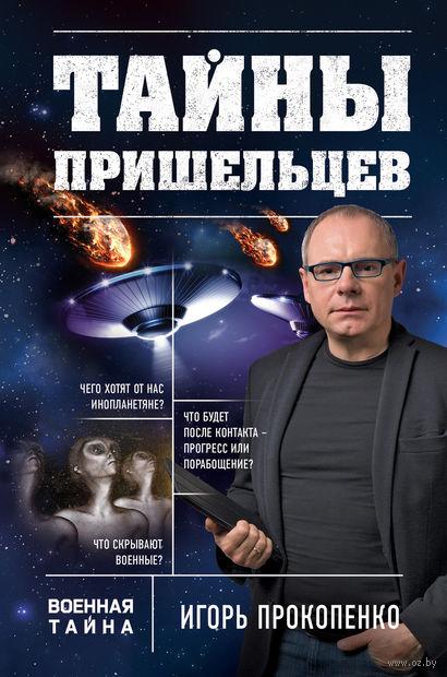 Тайны пришельцев. Игорь Прокопенко