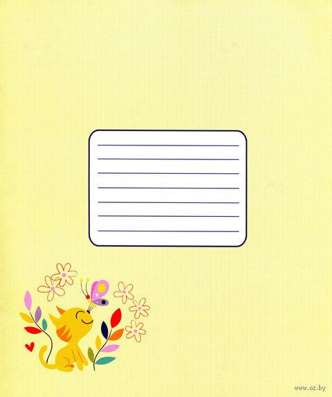 Тетрадь в линейку 12 листов (арт. 002021Н)