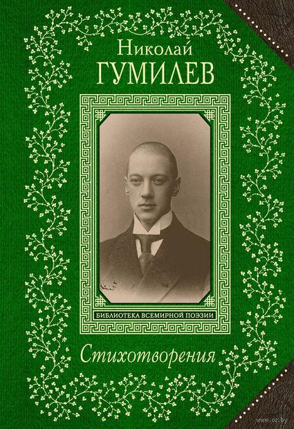 Стихотворения. Николай Гумилев