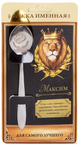 """Ложка чайная металлическая на открытке """"Максим"""" (137 мм) — фото, картинка"""