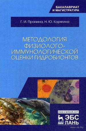 Методология физиолого-иммунологической оценки гидробионтов — фото, картинка