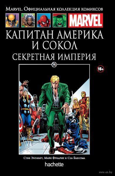 Ашет №96 Капитан Америка и Сокол. Секретная империя — фото, картинка