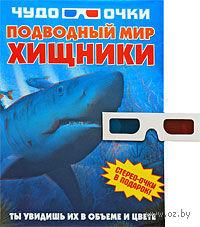 Чудо-очки 3D. Подводный мир. Хищники.. Н. Урьева, Елена Хомич