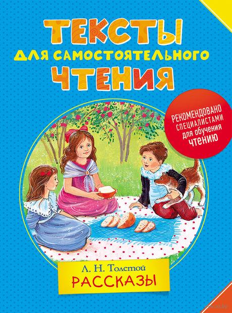 Л. Н. Толстой. Рассказы — фото, картинка