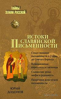 Истоки славянской письменности — фото, картинка