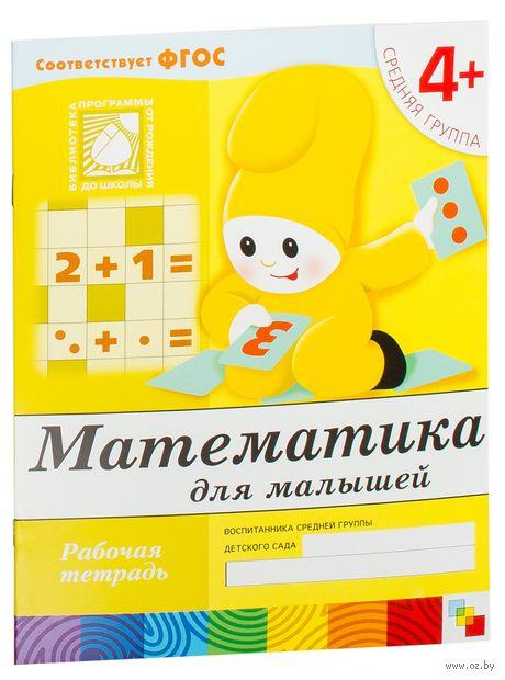 Математика для малышей. Средняя группа 4+. Рабочая тетрадь. Дарья Денисова, Юрий Дорожин
