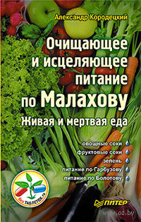 Очищающее и исцеляющее питание по Малахову. Живая и мертвая еда. Александр Кородецкий