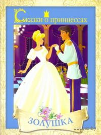 Сказки о принцессах. Золушка