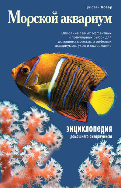Морской аквариум. Тристан Логер