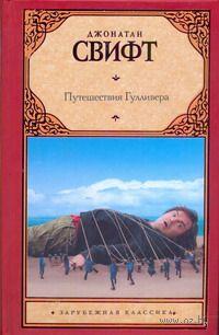 Путешествия Гулливера. Джонатан Свифт