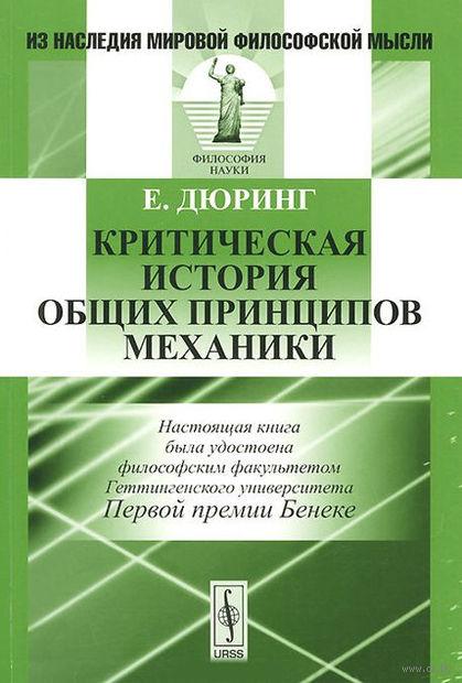 Критическая история общих принципов механики. Карл Дюринг