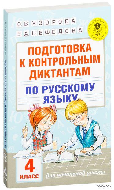 Подготовка к контрольным диктантам по русскому языку. 4 класс — фото, картинка