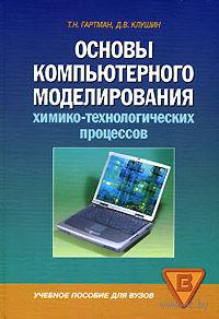 Основы компьютерного моделирования химико-технологических процессов. Т. Гартман