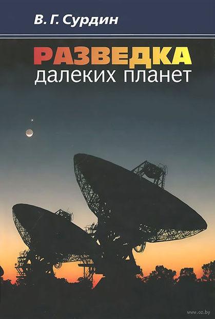 Разведка далеких планет. Владимир Сурдин